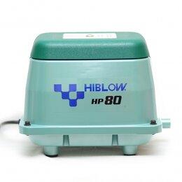 Септики - Компрессор Hiblow hp 80 для септика и пруда -бесплатная доставка, 0