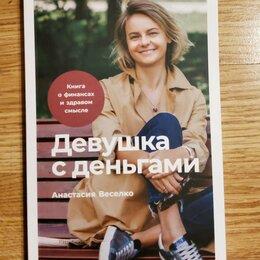 """Дом, семья, досуг - Книга """"Девушка с деньгами"""" , 0"""