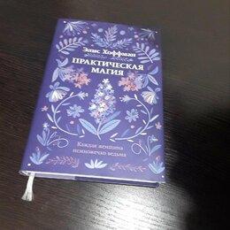 """Астрология, магия, эзотерика - Книга """"Практическая магия"""", 0"""