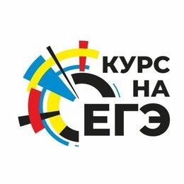 Наука и образование - Подготовка с репетитором к ЕГЭ и ОГЭ, 0