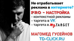 IT, интернет и реклама - Таргетолог в ВК, ОК, myTarget, Яндекс Директ,…, 0