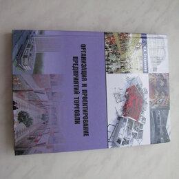 Бизнес и экономика - Старикова.  Организация  и проектирование предприятий торговли., 0