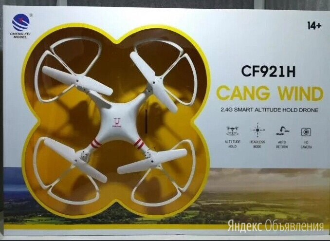 Квадрокоптер белый  по цене 1500₽ - Квадрокоптеры, фото 0