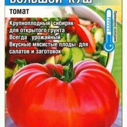 Семена - Большой куш Томат СС 20шт Семена Сибирский сад Помидор, 0