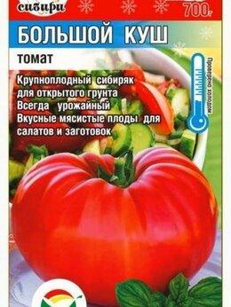 Семена - Большой куш Томат СС 20шт Семена Сибирский сад…, 0