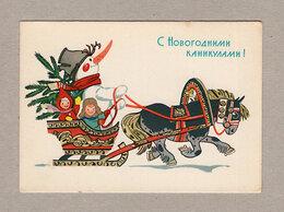 Открытки - Открытка СССР. Новый год. Белов, 1968, чистая,…, 0