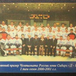 """Постеры и календари - Хоккей. Календарик ХК """"Заполярник"""" Норильск 2001, 0"""