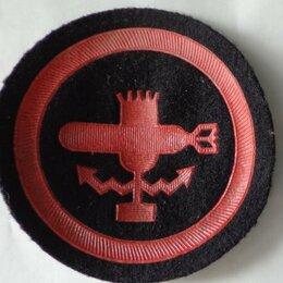 Военные вещи - Шеврон моряка бч-3 СССР, 0