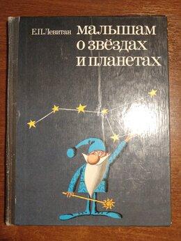 Детская литература - Малышам о звездах и планетах - Е.П. Левитан, 0