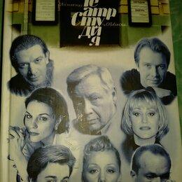Дом, семья, досуг - Книга из серии Звезды московской сцены, 0