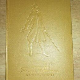 """Художественная литература - Книги """"История Тома Джонса найденыша""""  Г.Фильдинг. Рассказы Рабиндраната Тагора, 0"""