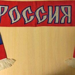 Аксессуары - Шарф сборной России по хоккею, 0