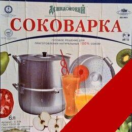 Соковыжималки и соковарки - Соковарка 6 литров, новая., 0