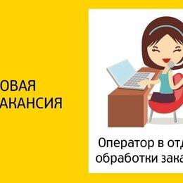 Операторы - Оператор, 0