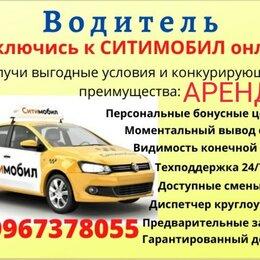 Водители - Требуется водитель в такси Ситимобил, 0