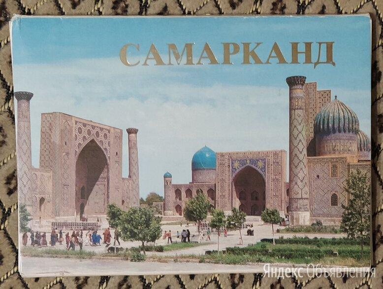 Комплект открыток Самарканд, 16 сюжетов, 1983 г. по цене 600₽ - Открытки, фото 0