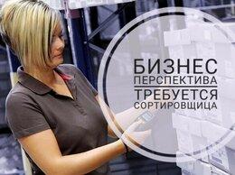 Работники склада - Сортировщик (ца), 0