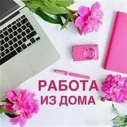 Консультанты - Оператор ПК онлайн, 0