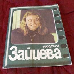 Открытки - Актеры Советского кино, 0