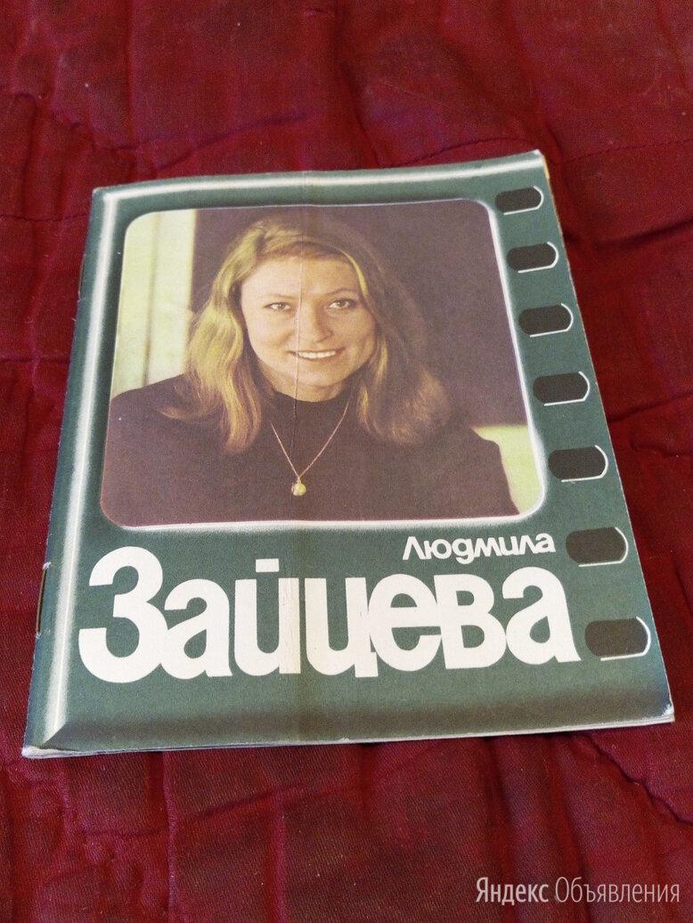 Актеры Советского кино по цене 3000₽ - Открытки, фото 0