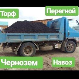 Субстраты, грунты, мульча - Чернозем, Грунт плодородный, Перегной, Торф, 0