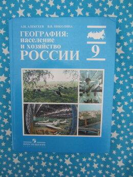 Наука и образование - География: население и хозяйство России. Учебник…, 0