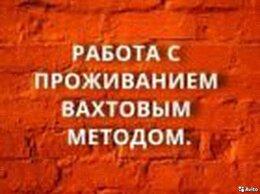 Разнорабочий - Вахта в Люберцах , 0