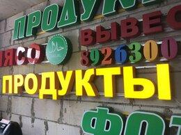 Рекламные конструкции и материалы - Вывеска ПРОДУКТЫ из световых объёмных букв 30 см, 0