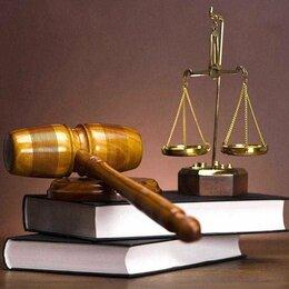 Финансы, бухгалтерия и юриспруденция - Юридические услуги по оформлению недвижимости, 0