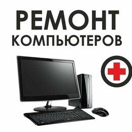 Ремонт и монтаж товаров - Ремонт компьютеров, ноутбуков, 0