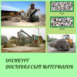 Строительные смеси и сыпучие материалы - Вожу песок и щебень,чернозем и навоз с перегноем, 0