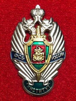 Жетоны, медали и значки - Нагрудный знак ГПИ ФСБ, 0