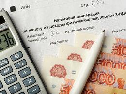 Финансы, бухгалтерия и юриспруденция - Заполнение налоговых деклараций 3-НДФЛ для…, 0