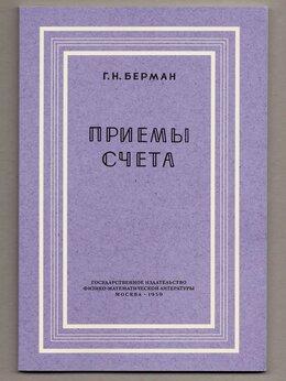 Наука и образование - Приемы счета Берман 1959 репринт сталинский…, 0