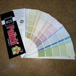 Краски - NCS Cascade 980- цветовой веер, каталог., 0