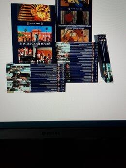Искусство и культура - Музеи мира (комплект из 50 томов), 0