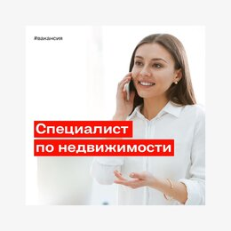Менеджеры - Менеджер по продаже недвижимости, 0