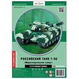Сборные модели - Танк Т-90 (Сборная модель из картона), 0