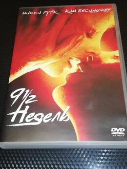 Видеофильмы - dvd диски 9 1/2 недель Девять с половиной недель, 0
