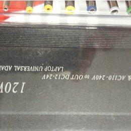 Блоки питания - Блок питания для электронной техники 120Вт, 0