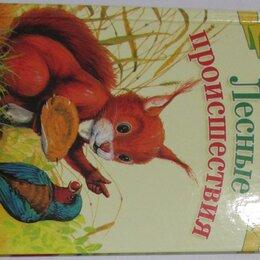 Детская литература - Лесные происшествия. Бианки Виталий Валентинович. 2006 г., 0