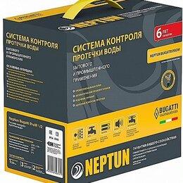 Водопроводные трубы и фитинги - Система защиты от протечки воды Neptun ProW 3/4, 0