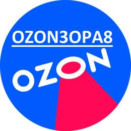 Подарочные сертификаты, карты, купоны - Промокод озон баллы кодовое слово 300 купон ozon, 0