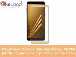 Защитные пленки и стекла - Защитное стекло Samsung Galaxy A8 Plus (2018) на…, 0