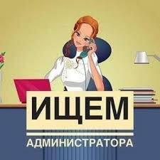 Администраторы - Помощник администратора, 0