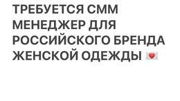 Менеджер - Требуется специалист по Instagram, Smm-менеджер…, 0
