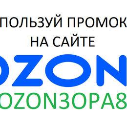 Подарочные сертификаты, карты, купоны - Промокод озон скидка былла кодовое слово ozon, 0