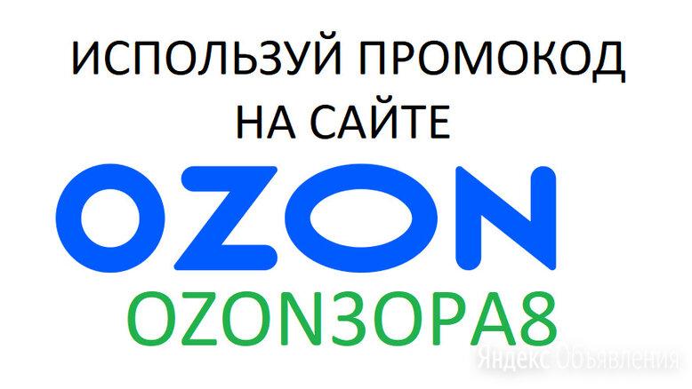 Промокод озон скидка былла кодовое слово ozon по цене даром - Подарочные сертификаты, карты, купоны, фото 0