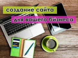 IT, интернет и реклама - Создание сайтов под ключ любой сложности., 0