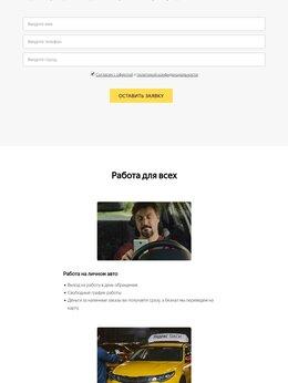 Сфера услуг - Готовый сайт для привлечения и подключения…, 0